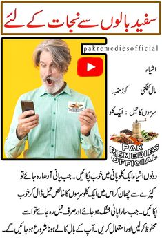 Good Health Tips, Natural Health Tips, Natural Health Remedies, Health Advice, Beauty Tips For Skin, Skin Care Tips, Hair Fall Remedy Home, Hair Tips In Urdu, Get Rid Of Bunions