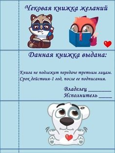 wish checkbook print template- чековая книжка желаний шаблон распечатать … checkbook of desires print template for men: 7 thousand images found in Yandex.