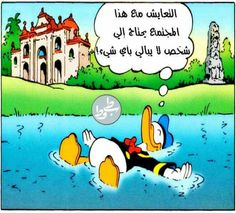 اه والله يا بطوط 😞 Arabic Jokes, Arabic Funny, Funny Arabic Quotes, Funny Quotes, Funny Memes, Mickey Cartoons, Mixed Feelings Quotes, Photo Quotes, Puns