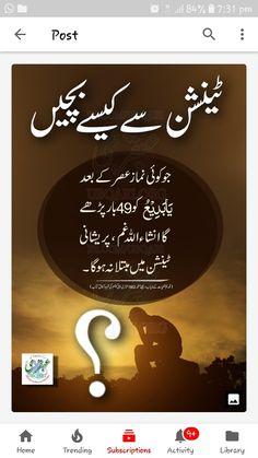 Shah i Mulk Urdu Quotes Islamic, Islamic Phrases, Islamic Teachings, Islamic Messages, Islamic Dua, Islamic Inspirational Quotes, Duaa Islam, Islam Hadith, Allah Islam