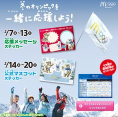 Food Science Japan: McDonald's Olympic Happy Set