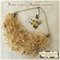 """Hand crafted and designed by Polina Petrovets, Creative Studio """"Poli-art"""". Jewelry Sets, Jewelry Accessories, Set Honey, Presents For Women, Bronze Jewelry, Creative Studio, Natural Gemstones, Beads, Crafts"""