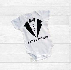 bb210c20bf98a Hebrew Baby Onesie - Jewish Name Boy Gift - Hebrew Name Present - Hebrew  Babygrow - Naming Ceremony -Brit Mila - First Birthday
