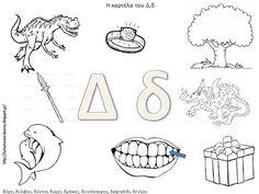 Δραστηριότητες, παιδαγωγικό και εποπτικό υλικό για το Νηπιαγωγείο: Ασπρόμαυρες κάρτες φωνολογικής ενημερότητας για την αλφαβήτα (πρώτο μέρος) Greek Language, Speech And Language, Greek Alphabet, Pre Writing, Writing Activities, My Children, Preschool, Letters, Teaching