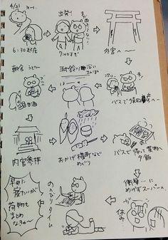 【伊勢旅行】行程絵日記 2日目 きょんここのイラストスタンド