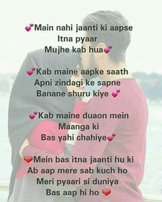 ❤❤❤ Zindagi mai Jo bhi hota hai pheli baar he hota hai Aur Aur zindagi mai pheli baar kuch aasa hua hai , jo ki acha hua hai ❤❤❤ Muslim Love Quotes, Love Picture Quotes, First Love Quotes, Love Quotes Poetry, Couples Quotes Love, Sweet Love Quotes, Love Husband Quotes, Love Quotes In Hindi, Islamic Love Quotes