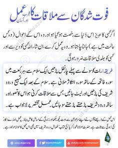 Duaa Islam, Islam Hadith, Allah Islam, Islam Quran, Prayer Verses, Quran Verses, Quran Quotes, Islamic Phrases, Islamic Messages
