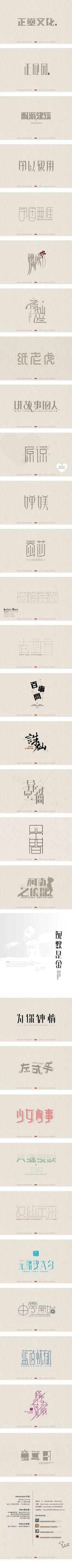 陈志贤 2013年 字体设计 标志设计 ...