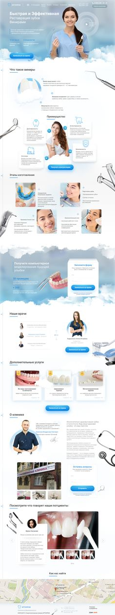 Винири Стамотология on Behance Blog Layout, Website Layout, Web Layout, Layout Design, Website Design Services, Wordpress Website Design, Web Design Agency, Ui Ux Design, Dentist Website