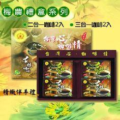 《梅農》香醇咖啡精緻伴手禮A1(附禮盒提袋)AKF-box1