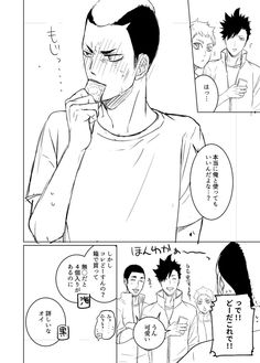 画像 Kuroo Haikyuu, Haikyuu Funny, Haikyuu Manga, Haikyuu Fanart, Kuroken, Bokuaka, Cute Anime Boy, Hot Anime Guys, Types Of Boyfriends