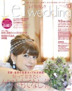 Lei wedding10月号に掲載されました!!