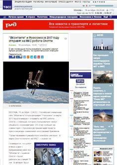 отправят на МКС робота Спотти   С его помощью пользователи соцсети смогут лучше узнать жизнь на орбитальной станции   Подробнее на ТАСС:  http://tass.ru/kosmos/3691270  #споттиблог #spottyblog #спотти #вкосмосе   Tag: Спотти блог, Spotty blog, блог, Спотти, Spotti, бот, космобот, чат-бот, робот, космос, космическое пространство, диалог, общение, переписка, полет в космос, спросить Спотти, выйти на связь со Спотти, МКС