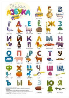 Russian alphabet printable