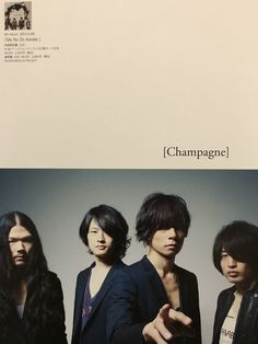[Champagne]2013/6/15「Talking Rock!」7月号増刊 別冊付録 Rock Bands, Champagne, Japanese, Music, Magazine, Musica, Musik, Japanese Language, Muziek
