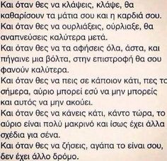 Image about love in Greek quotes🚬 by Lilian Kiriklaki Great Words, Some Words, To Infinity And Beyond, Greek Quotes, How To Get, How To Plan, Positive Thoughts, To Tell, Life Lessons
