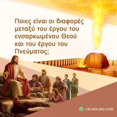 «Ήλθε λοιπόν φωνή εκ του ουρανού· Και εδόξασα και πάλιν θέλω δοξάσει. Ο όχλος λοιπόν ο παρεστώς και ακούσας έλεγεν ότι έγεινε βροντή· άλλοι έλεγον· Άγγελος ελάλησε προς αυτόν» (Ιωάννης 12:28-29). #Ιησούς #Θεός #Αγία_Γραφή #Ιησούς_Χριστός #Βίβλος_μελέτη #Ο_Γίος_του_Θεού #Άγιο_Πνεύμα #η_ανάσταση_Του_Ιησού #Τι_είναι_το_Άγιο_Πνεύμα #Ο_Ιησούς_έρχεται_σύντομα #Χριστιανικές_ιστοσελίδες #Δευτέρα_Παρουσία… Kai, Antara, Film, Movies, Movie Posters, Bible, Movie, Film Stock, Films