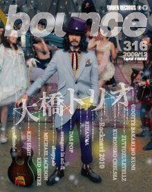 bounce 316号 - 大橋トリオ