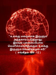 Bible Words Images, Tamil Bible Words, Word Of The Day, Word Of God, Tamil Bible Study, Bible Quotes, Bible Verses, Wallpaper Display, Tamil Christian