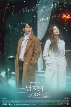 Find Me in Your Memory is a new Korean drama developed by the MBC Network starring Moon Ga Young and Kim Dong Wook premiered on March Lee Joo Bin, Lee Jin, Suspicious Partner Kdrama, Korean Drama List, Mbc Drama, Drama Tv, Korean Drama Series, Kim Dong, Finding Nemo