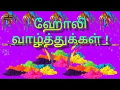 Happy holi greetings in tamil holi wishes in tamil holi messages happy holi greetings in tamil holi wishes in tamil holi messages in tamil youtube happy holi wishes in tamil pinterest happy holi greetings m4hsunfo
