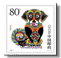 2006 Year of the Dog stamp Chinese zodiac Postage Stamp Design, Postage Stamps, Chinese New Year Crafts For Kids, Hamsa Art, New Year's Crafts, Wood Dog, Love Stamps, Dog Years, Chinese Zodiac