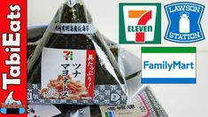 CONVENIENCE STORE ONIGIRI SHOWDOWN Which convenience store makes the best Onigiri in Japan? Subscribe! http://goo.gl/18SB8p We would like to have as many people enjoy our videos. If you'd like to translate this video we would be very happy! Just click on this link to do so. https://www.youtube.com/timedtext_video?v=hJs6DqvEvi4 Instagram : http://ift.tt/1O1FdqR Twitter : https://twitter.com/smine27 Facebook : http://ift.tt/1R7rf4M Music courtesy of Audio Network #onigiri #conbini #japan #food…