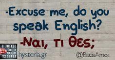 Χαχα Greek Memes, Funny Greek, Greek Quotes, Funny Statuses, Say More, Jokes Quotes, Cheer Up, True Words, True Stories
