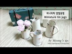 미니어쳐 양철꽃병 만들기 Miniature tin jugs - Tutorial - YouTube