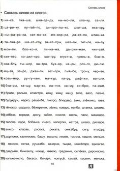 Russian Alphabet, Learn Russian, Russian Language, Schools First, Perception, Helpful Hints, Worksheets, Psychology, Homeschool