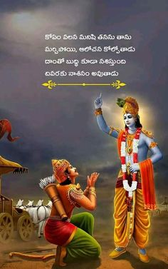 Telugu Inspirational Quotes, Motivational Quotes For Life, Positive Quotes, Geeta Quotes, Bhakti Song, Swami Vivekananda Quotes, Kalam Quotes, Devotional Quotes, Life Quotes Pictures
