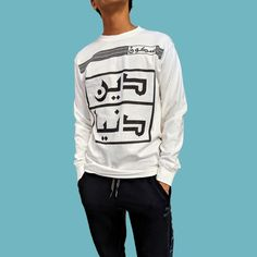 This shirt will enable you to feed a child for a week, that's 7 days or 168 h. Children In Need, Helping Others, Meant To Be, Long Sleeve Shirts, Graphic Sweatshirt, Smile, Play, Islamic Designs, Sweatshirts