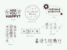 Typo Design, Word Design, Lettering Design, Japanese Logo, Japanese Typography, Calligraphy Logo, Typography Logo, Letter Logo, Banner Design