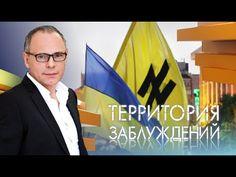 Территория заблуждений с Игорем Прокопенко. 20.09.2014