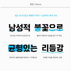 산돌구름 Typo Design, Graphic Design, Typography, Lettering, Visual Communication, Word Art, Mood Boards, Infographic, Fonts