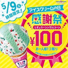 Web Banner, Banners, Japanese Design, Banner Design, Web Design, Ice Cream, Campaign, Illustrator, Promotion