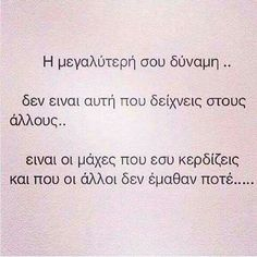greek, quotes, and strength εικόνα Advice Quotes, Old Quotes, Wisdom Quotes, Life Quotes, Life Advice, Funny Greek Quotes, Funny Quotes, Cool Words, Wise Words