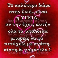 Religion Quotes, Funny Greek, Greek Quotes, Psychology, Wisdom, Words, Greek, Greek Sayings, Clever Sayings
