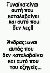 Greek Quotes, Life Lessons, Kai, Marriage, Jokes, Mindfulness, Humor, Disney, Funny