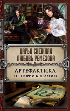 Entertaining, Fantasy, Cover, Books, Image, Literature, Libros, Imagination, Book