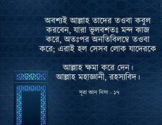 Hadith Quotes, Qoutes, Islamic Inspirational Quotes, Islamic Quotes, Bangla Image, Bangla Quotes, Modern Hijab, Love In Islam, English Idioms