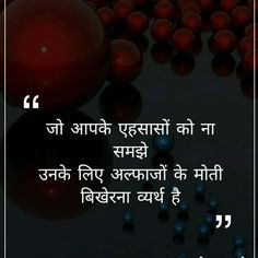 Hindi Quotes On Life, Poetry Quotes, Friendship Quotes, Life Quotes, Desi Hindi, Lord Shiva Hd Wallpaper, Save Video, Gulzar Quotes, Good Morning Photos