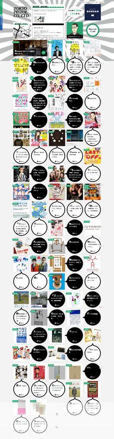 日本網路書店網站設計   MyDesy 淘靈感