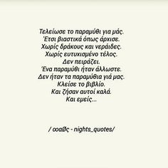 Couple Quotes, Love Quotes, Quotes Quotes, Night Quotes, Greek Quotes, Poetry Quotes, Relationship Quotes, Relationships, Texts