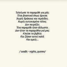 Δεν θα σε ξεχάσω μη με ξεχάσεις.. Couple Quotes, Love Quotes, Greek Quotes, Night Quotes, Its A Wonderful Life, Qoutes, Quotes Quotes, Motto, Love You