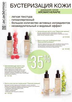 Акция продолжается! Минус 35% при покупке любого масла-бустера Academie Aromatherapie: http://www.academie.com.ua/promotional-offers/20-academie-aromatherapie/
