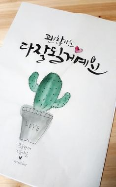 [캘리그라피] 쓰고 또 쓰고... : 네이버 블로그 Hand Lettering, Clip Art, Calligraphy, Love, Words, Quotes, Amor, Quotations, Lettering