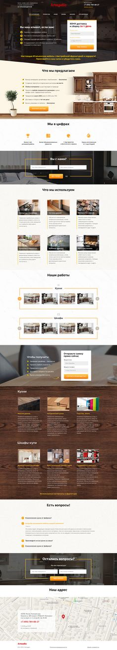 Landing page for Armadio on Behance