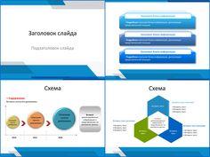 Бесплатный шаблон для деловых и бизнес-презентаций. Основные фоновые цвета – белый и синий. В небольшом количество присутствует серый цвет.С использованием предлагаемого шаблона можно подготовить...