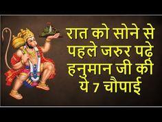 YouTube Vedic Mantras, Hindu Mantras, Hanuman Chalisa, Durga Maa, Hindu Quotes, Lord Hanuman Wallpapers, Buddha Wall Art, Morning Mantra, Vastu Shastra
